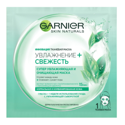 GARNIER Увлажнение+Свежесть Тканевая маска супер увлажняющая и очищающая